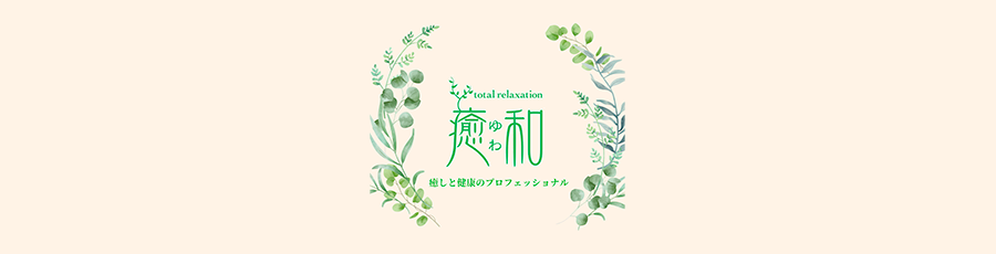 totalrelaxation癒和